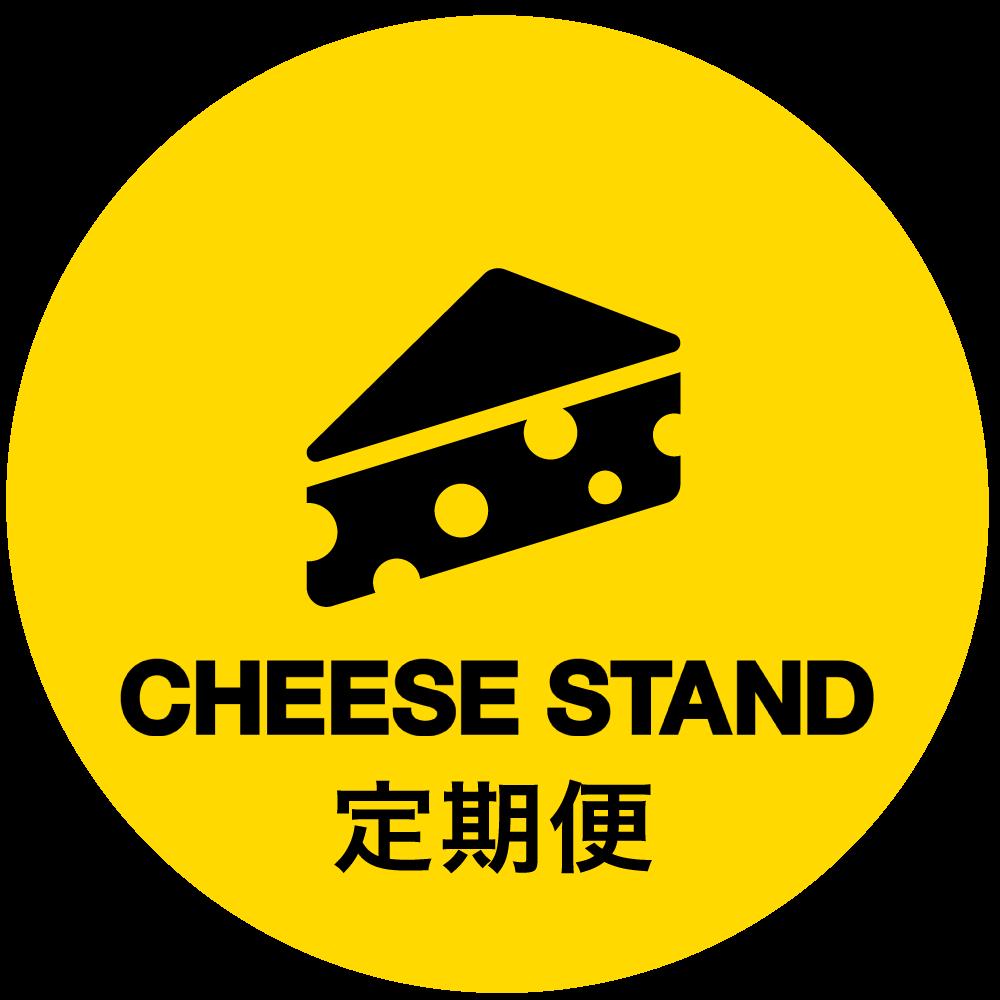 CHEESE STAND 定期便