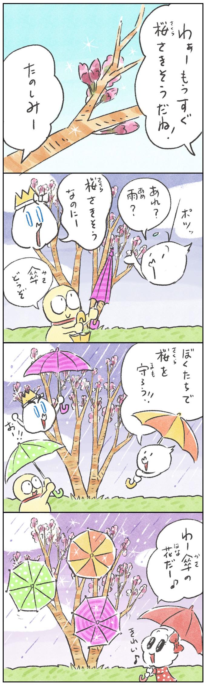 モッツァーマン|桜