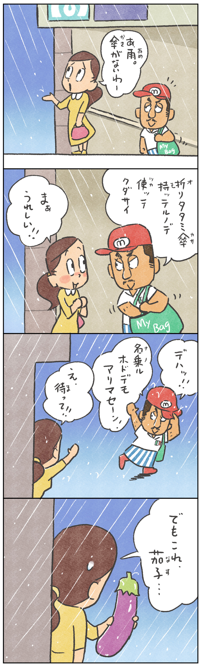 モッツァーマン 傘