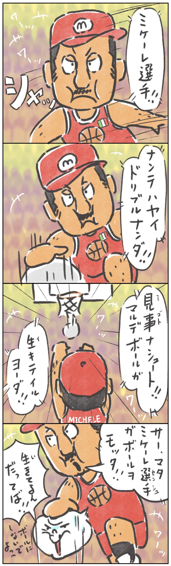 モッツァーマン バスケ選手