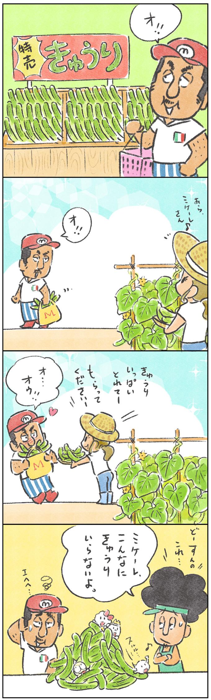 モッツァーマン 旬野菜あるある