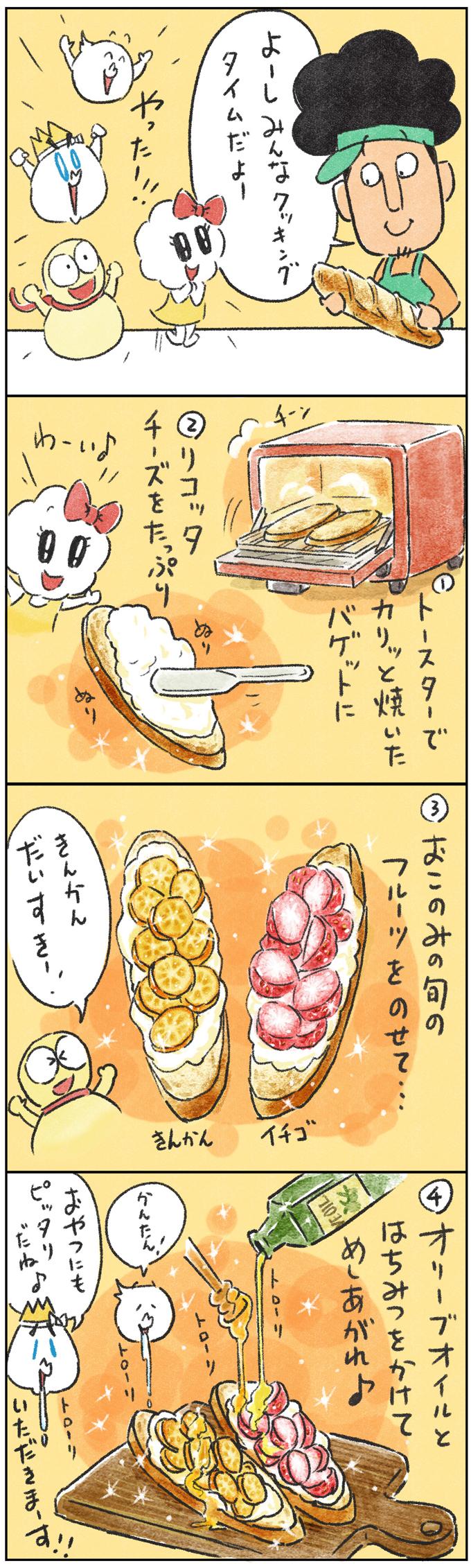 モッツァーマン|おうちでチーズ1